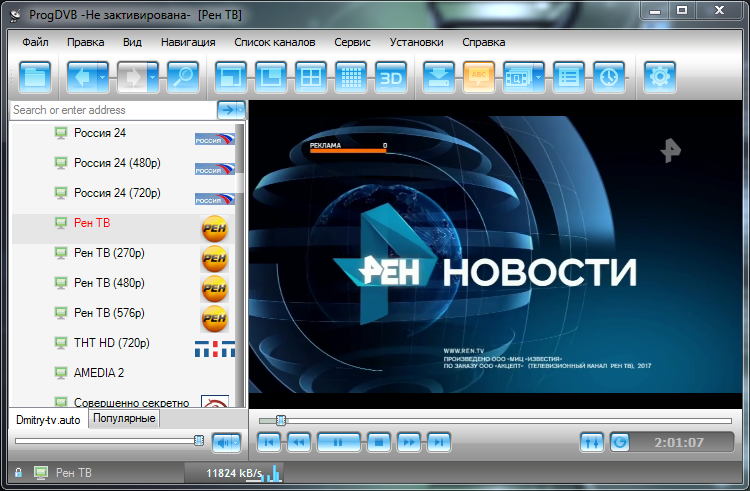 progdvb progtv 6.97.2 x86/x64 русский/английский 2013 exe